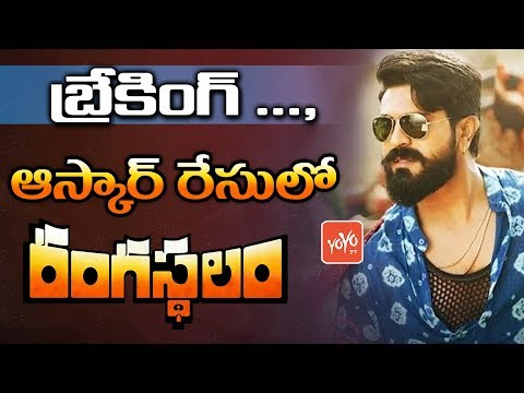 Ram Charan Rangasthalam Movie Gets Oscar Comments | Tollywood | YOYO TV Channel
