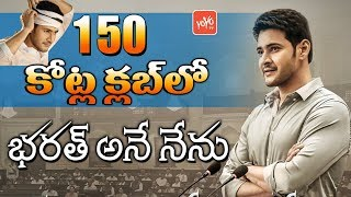 Mahesh Babu Bharat Ane Nenu Movie Reached 150 Crore Mark | Tollywood