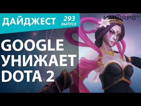 В Overwatch добавят эротику. Google унижает DOTA 2. Путин запретил TOR и VPN. Новый дайджест №293