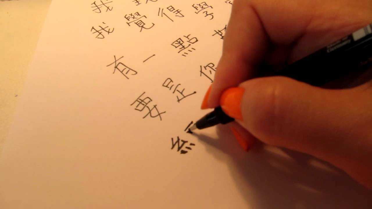 writing a letter in chinese Information about written and spoken chinese, including details of the chinese script, and of different varieties of spoken chinese (mandarin, cantonese, etc.