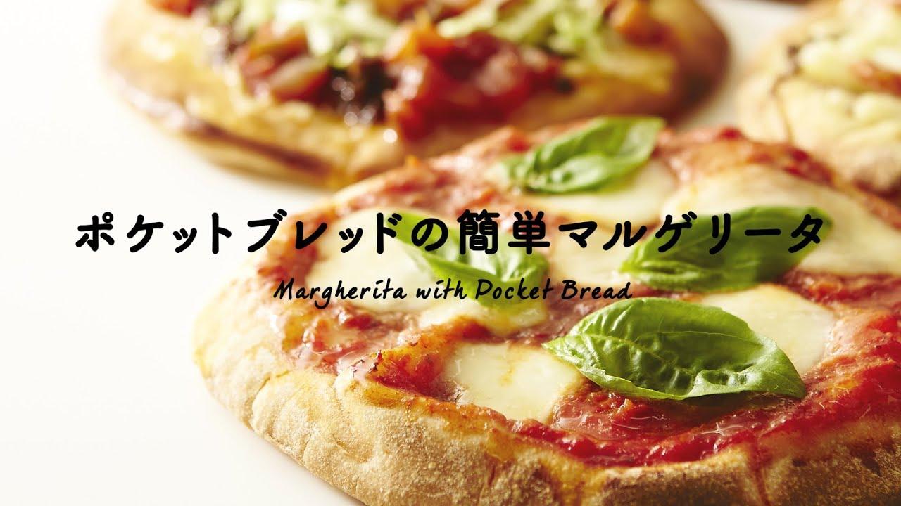 紀ノ国屋 ポケットブレッドの簡単マルゲリータ レシピ