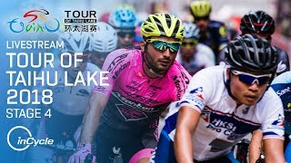 Tour of Taihu Lake 2018 | Stage 4 - LIVE! | inCycle