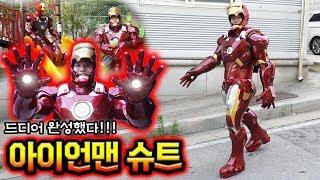 드디어 아이언맨 슈트 입었다!!! 이건 진짜다! (Finally I got Iron man suit)