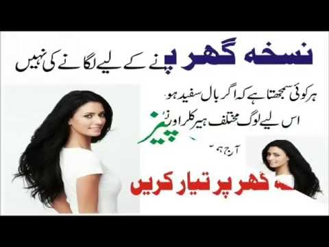 Straighten Natural Black Hair Without Chemicals Urdu /Hinde Health Tips