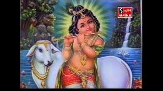 Choti Choti Gaiya Chote Chote Gwal | Choti Choti Gaiya Chote Chote Gwal - 2 | Lord Krishna Bhajan