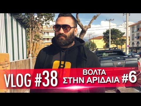 Vlog #38: Βόλτα στην Αριδαία Μέρος 6ο | Unboxholics