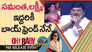 Rajendra Prasad Speech At Oh Baby Pre Release Event | Samantha | NTV ENT