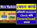 How To Check Ration Card Details in Assam | Download Your Ration Card Online in Mobile