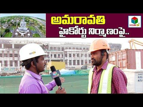 అమరావతి హై కోర్ట్ -Andhra Pradesh High Court Design In Engineer Words | Amaravati Development