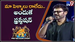 Victory Venkatesh energetic speech @ F2 Audio Launch || Venkatesh, Varun Tej
