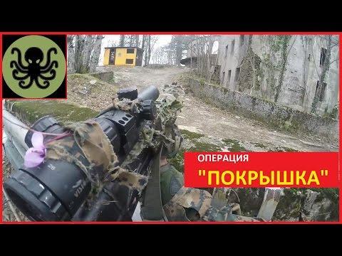 Страйкбол в Сочи. Операция покрышка  (English subtitles)