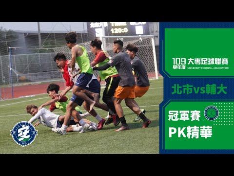 UFA男一級冠軍賽PK全記錄::北市大學vs輔仁大學