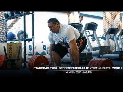 Становая тяга. Вспомогательные упражнения. Урок 2. Михаил Кокляев