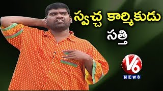 Bithiri Sathi Wants Village Sanitation and Cleanliness Job | Teenmaar News