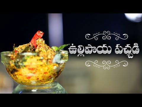 Ullipaya Pachadi Making | Onion Chutney For Tiffins | Andhra Style Recipes | ABN Indian Kitchen