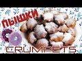 Пышки - вкусные жареные пирожки / Crumpets (donuts-fritters) ♡ English subtitles