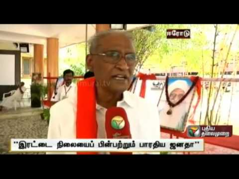D. Pandian, TN State Secretary of the CPI accuses BJP taking double standards