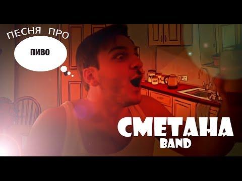 СМЕТАНА band - Песня про пиво
