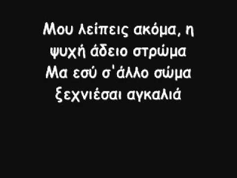 Νίκος Μερτζάνος   Στάσου Λίγο Στίχοι