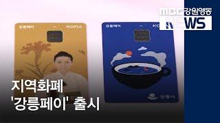 R]강릉 지역화폐 '강릉페이'출시, 인기 몰이