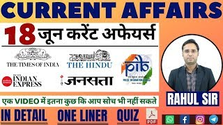 18 june 2019 Current Affairs /Daily Current Affairs Quiz /Current Affairs In Hindi By Rahul SIR