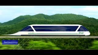 Sky Way! Презентация технологии струнного транспорта Что такое компания SkyWay