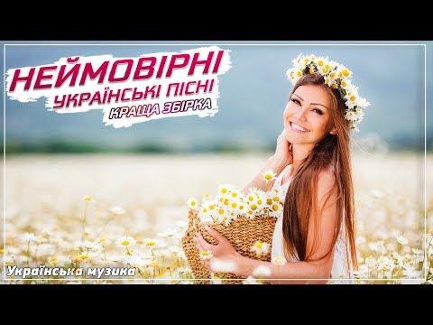 неймовірні українські пісні - музична збірка