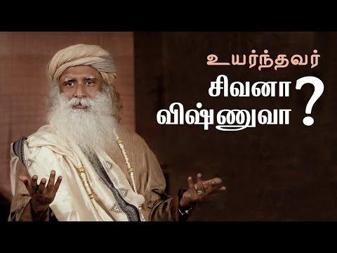 உயர்ந்தவர் சிவனா? விஷ்ணுவா? Sadhguru Tamil Video video