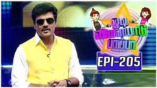 Odi Vilayadu Pappa - 5   Epi 205   Best Performer - Shakthi Poorni,Monisha   12/07/2017 Kalaignar TV