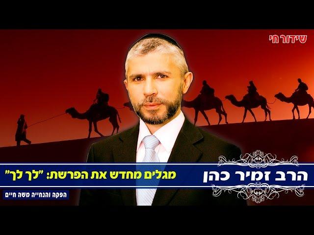 הרב זמיר כהן פרשת נח