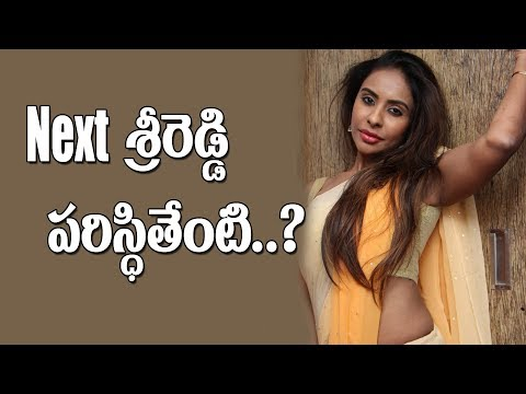 Sri Reddy Controversial Comments on Mega Fans about RGV Officer Movie | Sri Reddy Latest | Y5 tv |