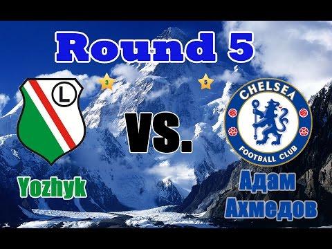 FIFA 15 / Царь Горы / Round 5 / King of the Hill