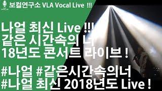 [보컬연구소 VLA] K - Pop 나얼 - 같은 시간속의 너 2018년도 콘서트 Live