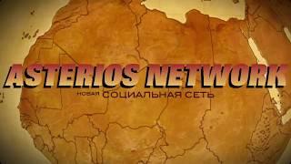 Asterios Network - Соц сеть с бесплатной музыкой, которую можно скачать!
