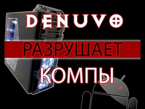 #Denuvo вредит компьютерам!