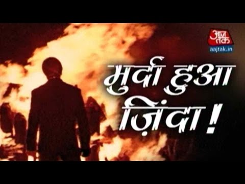 Vardaat: Dead Man Returns Alive After 27 Days In Delhi