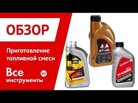 смесь бензина и масла для ветерка 8