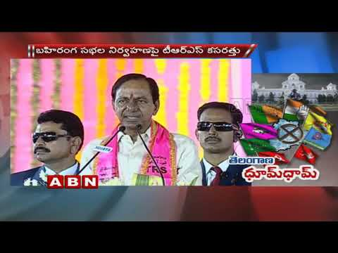 KCR Ready To Kick Off Polls Campaign After Husnabad Meeting | ABN Telugu