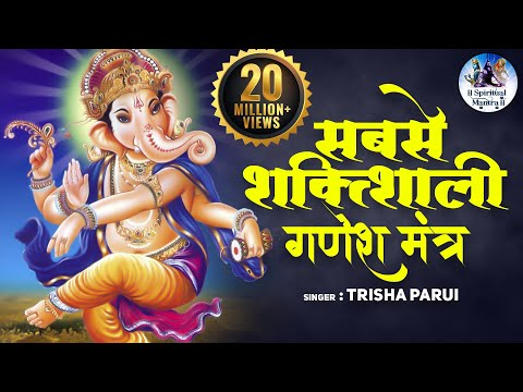 Download GANESH MANTRA  OM GAN GANAPATAYE NAMO NAMAH  SHREE SIDDHIVINAYAK AARTI  VERY POWERFUL MANTRA