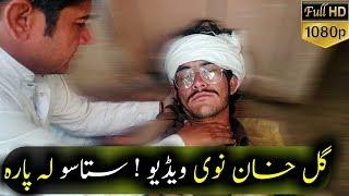 Gul khan Da jawand Qessa New Videos 2019   Our Vines New Funny Videos 2019   Pashto New Funny