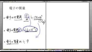 高校物理解説講義:「電子の発見」講義9