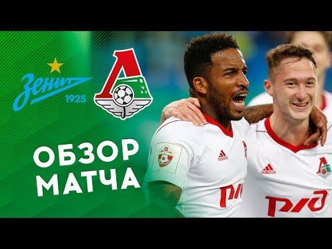 «Зенит» - «Локомотив» - 0:3. Все голы
