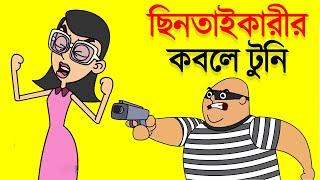 New Bangla Funny Dubbing | Bangla New Funny Video | Bangla Funny Jokes | Part #100 | FunnY Tv