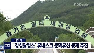 태백 '장성광업소' 유네스코 문화유산 등재 추진