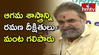 AP Brahmin Corporation chairman Ananda Surya Comments Ramana Deekshitulu | hmtv