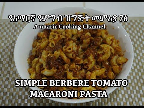Berbere Macaroni - Amharic - Pasta