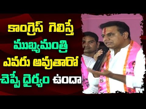 Minister KTR speech at TRS Cadre Meeting in Station Ghanapur | ABN Telugu