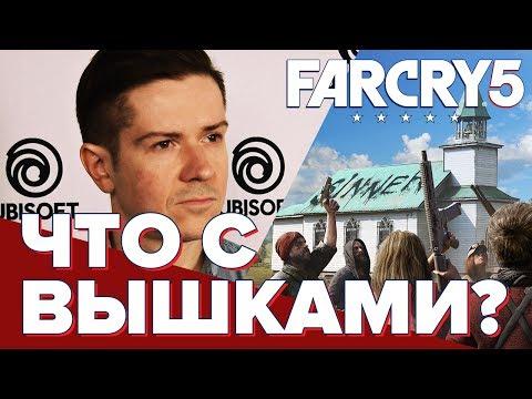 Far Cry 5. Что с вышками? (интервью с E3 2017)
