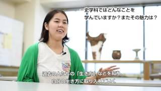 日本大学文理学部18人のストーリー ~史学科編~