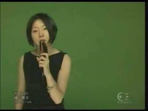 Takako Minekawa Telstar Takako Minekawa Plash